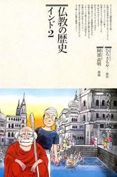 仏教の歴史〈インド〉 2 冊セット全巻