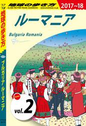 地球の歩き方 A28 ブルガリア ルーマニア 2017-2018 【分冊】 漫画