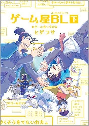 ゲーム屋BL(上下巻) 漫画