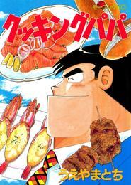 クッキングパパ(52) 漫画