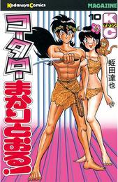 コータローまかりとおる!(10) 漫画