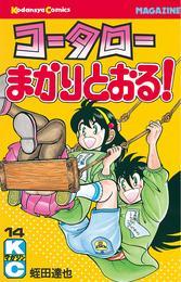 コータローまかりとおる!(14) 漫画