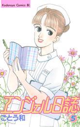 エンジェル日誌(5) 漫画