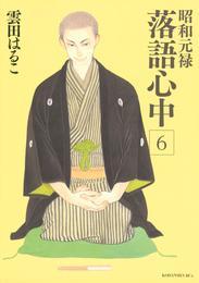 昭和元禄落語心中(6) 漫画