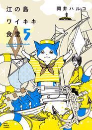 江の島ワイキキ食堂(5) 漫画