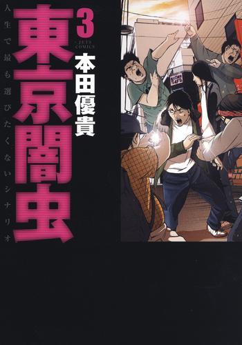 東京闇虫  漫画