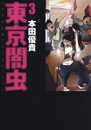 東京闇虫 3巻 漫画