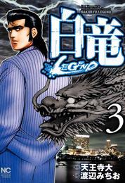 白竜-LEGEND- 3 漫画