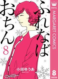 ふれなばおちん 8 漫画