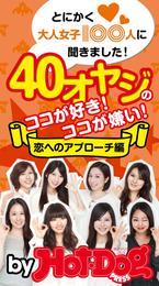 バイホットドッグプレス 女子100人に聞きました!恋のアプローチ編 2014年 7/18号 漫画