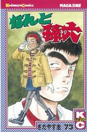 なんと孫六(73) 漫画