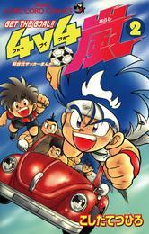 4v4(フォーブイフォー)嵐(2) 漫画