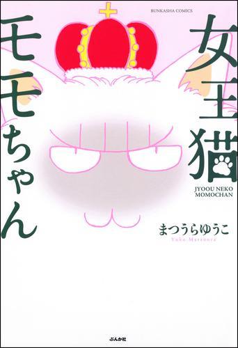 女王猫モモちゃん 漫画