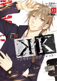 K ―メモリー・オブ・レッド― 分冊版(11) 漫画