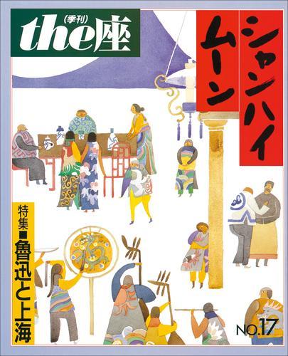 the座 17号 シャンハイムーン(1990) 漫画