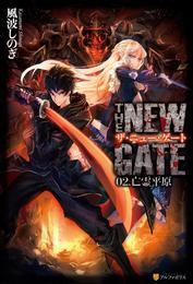 THE NEW GATE02 亡霊平原 漫画