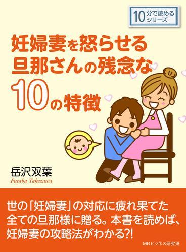 妊婦妻を怒らせる旦那さんの残念な10の特徴。10分で読めるシリーズ 漫画