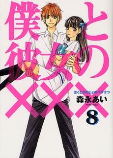 僕と彼女のXXX (1-8巻 全巻) 漫画