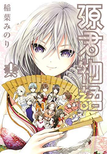 源君物語 (1-14巻 最新刊) 漫画