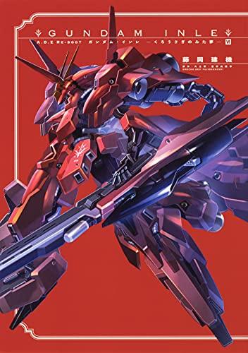 A.O.Z Re-Boot GUNDAM INLE ガンダム・インレ-くろうさぎのみた夢- (1-6巻 最新刊) 漫画
