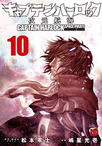 キャプテンハーロック 〜次元航海〜 (1-8巻 最新刊) 漫画