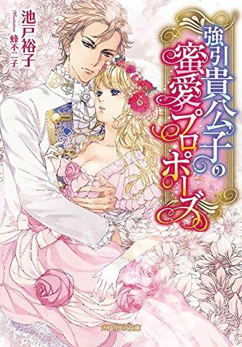 【ライトノベル】強引貴公子の蜜愛プロポーズ 漫画