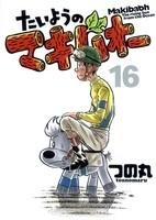 たいようのマキバオー (1-16巻 全巻) 漫画