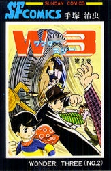 W3 (ワンダースリー) (1-2巻 全巻) 漫画