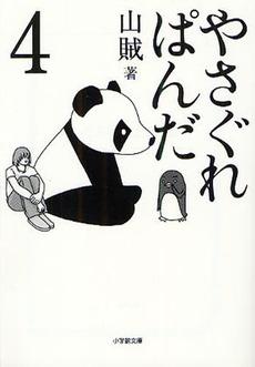 やさぐれぱんだ  [文庫版] (1-4巻 全巻) 漫画