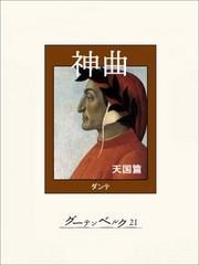 神曲 3 冊セット最新刊まで 漫画
