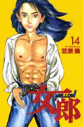 女郎 14 冊セット全巻 漫画