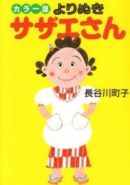 カラー版 よりぬきサザエさん [文庫版] (1巻 全巻)