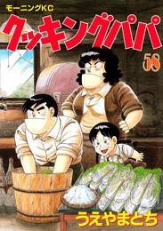 クッキングパパ(58) 漫画