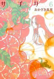 サプリ 6巻 漫画