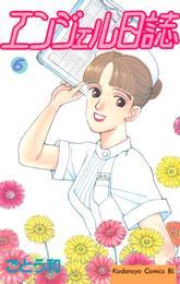 エンジェル日誌(6) 漫画