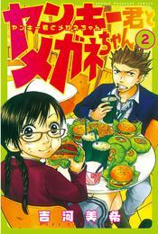 ヤンキー君とメガネちゃん(2) 漫画