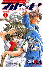 フルセット! VOLUME.1 漫画