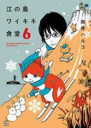 江の島ワイキキ食堂(6) 漫画