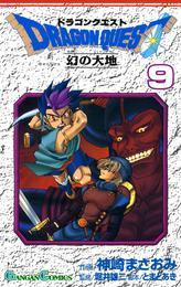 ドラゴンクエスト 幻の大地9巻 漫画