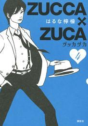 ZUCCA×ZUCA(4) 漫画