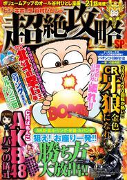 漫画パチンカー 2014年 12月号増刊 「ドン・キホーテ谷村ひとしの超絶攻略SP」 漫画