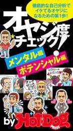 バイホットドッグプレス オヤジ度チェック メンタル編ポテンシャル編 2014年 7/18号 漫画
