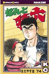 なんと孫六(74) 漫画