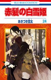 赤髪の白雪姫 24巻