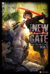 THE NEW GATE03 ファルニッド獣連合 漫画