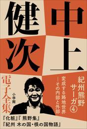 中上健次 電子全集7 『紀州熊野サーガ4 変成する路地世界 その内部と外部』 漫画