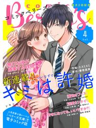 comic Berry's vol.4 漫画