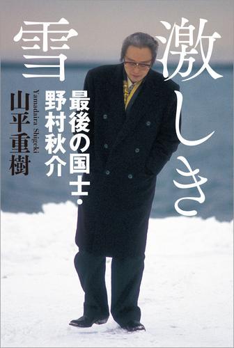 激しき雪 最後の国士・野村秋介 漫画
