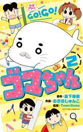 少年アシベ GO! GO! ゴマちゃん 2 漫画