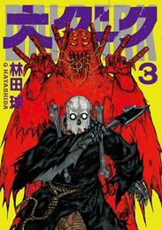 大ダーク 3 冊セット 最新刊まで